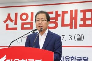 자유한국당 홍준표 신임 당대표