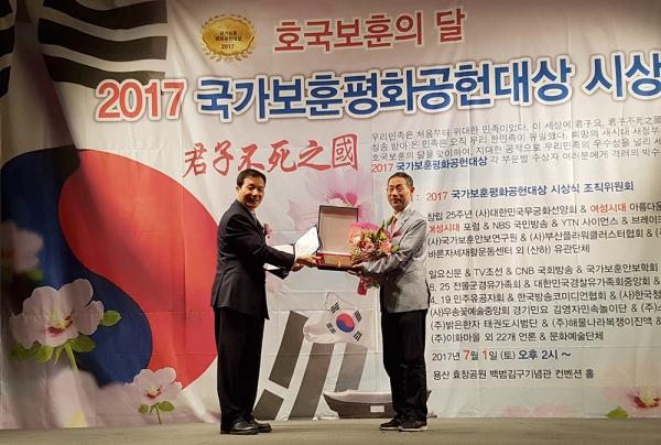 심드림 '2017 국가보훈공헌대상'시상식