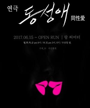 연극 '동성애' 포스터