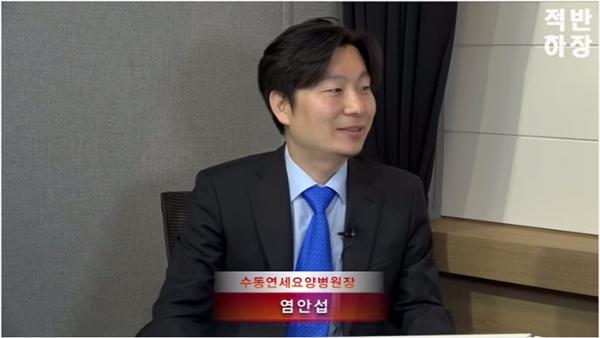 염안섭 수동연세요양병원 원장.