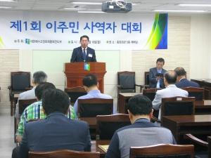 예장합동 총회의 제1회 이주민 사역자 대회가 '이주민 사역의 이정표 세우기'란 주제로 총회회관에서 열렸다.