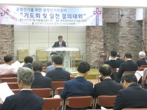 예장통합 총회가 10일 낮 100주년기념관에서 '공명선거를 위한 공명선거지킴이 기도회 및 실천결의대회'를 개최했다.
