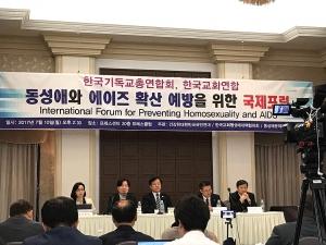 '동성애와 에이즈 확산 예방을 위한 국제포럼'이 지난 10일 프레스센터에서 있었다.