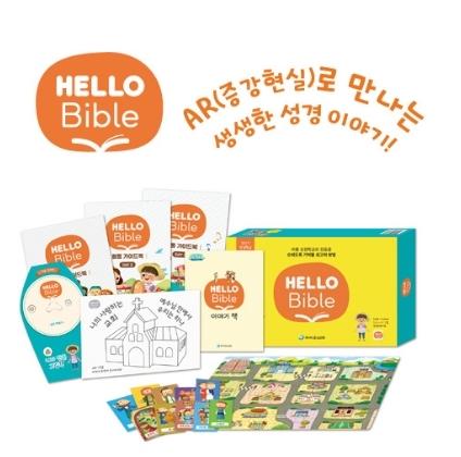 파이디온선교회, 어린이를 위한 증강현실(AR) 교재 'Hello Bible'