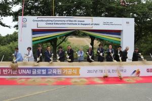한동대학교(총장 장순흥)와 유엔아카데믹임팩트(이하 UNAI) 한국협의회(회장 김영길) 주최로 '반기문 UNAI 글로벌 교육원(Ban Ki-moon Global Education Institute in Support of UNAI, 이하 GEI)' 기공식이 11일 한동대 올네이션스홀 오디토리움 등에서 열렸다.
