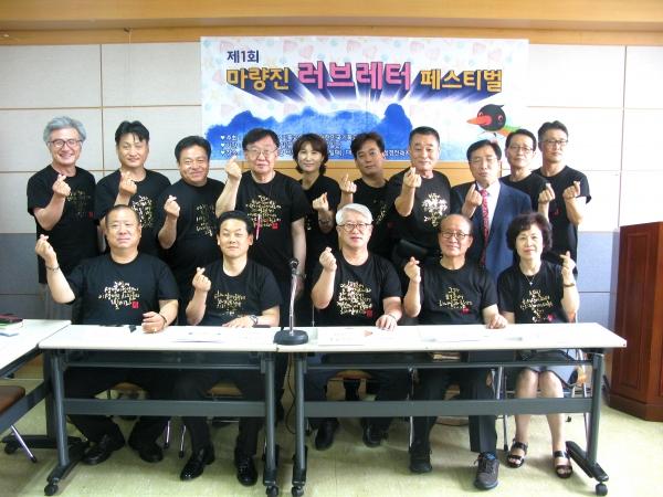 지난 14일 한국교회100주년기념관에서 '마량진러브레터페스티벌'을 알리기 위한 기자회견이 열렸다.