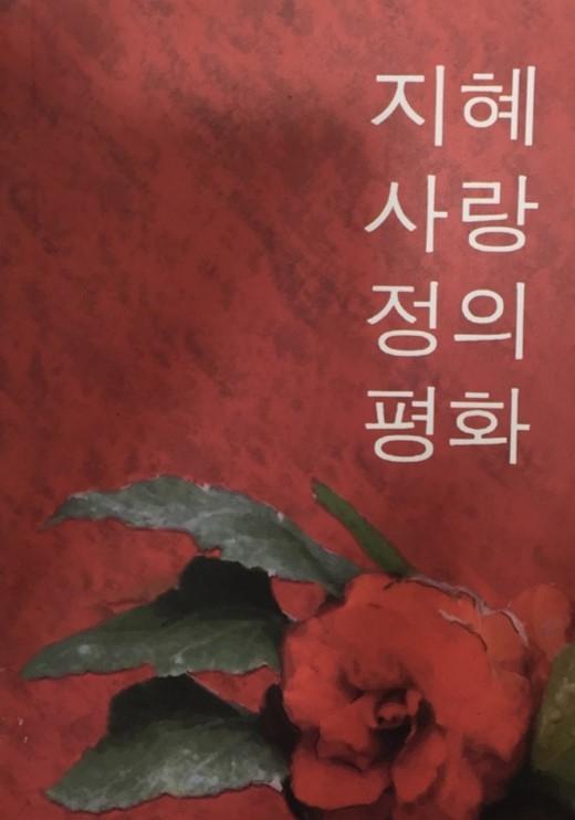 순교자의소리가 처음 발간한 성경 '지혜, 사랑, 정의, 평화' 겉표지의 모습. 겉표지에 김정일화(金正日花)가 그려져 있어 북한 책처럼 보여 2005년부터 북한 내부에 의심 없이 들어갈 수 있었다고 한다.