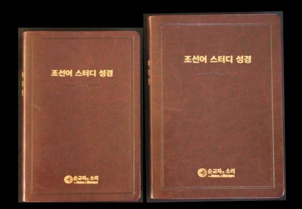 순교자의소리가 2017년 최근 발간한 '큰 글자 조선어 스터디 성경'(오른쪽)과 그전 2016년 발간된 '조선어 스터디 성경'의 모습.