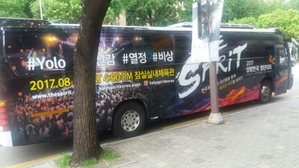 성령한국 랩핑버스