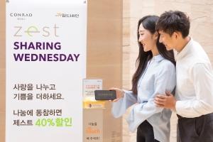 [사진제공=월드비전] 월드비전, 콘래드 서울과 제스트 나눔의 수요일 캠페인 진행