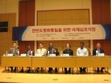 '한반도평화통일을 위한 국제심포지엄'이 평화한국(대표 허문영) 주최로 지난 24일 한양대에서 열렸다.