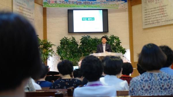 목양교회에서 한국기독교이단대책협의회 주최로 '제6차 신학세미나'가 열렸다.