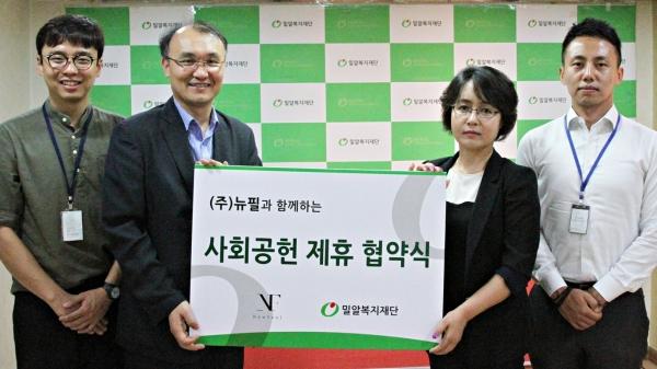 2일(수) 밀알복지재단과 ㈜뉴필이 사회공헌 제휴협약을 맺었다.