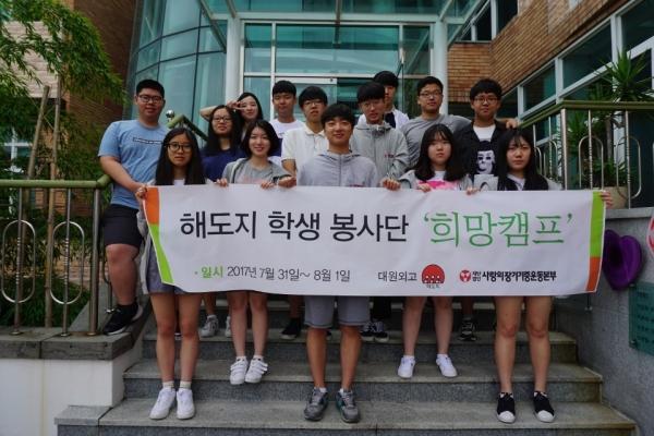 해도지 캠프에 참가한 대원외고 학생들_02