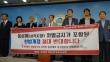 '동성애 동성혼 개헌 반대 전국교수연합'이 10일 오전 국회 정론관에서 기자회견을 열었다.