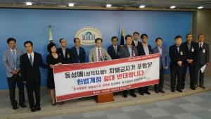 '동성애 동성혼 개헌 반대 전국교수연합'이 10일 오전 국회 정론관에서 기자회견을 열