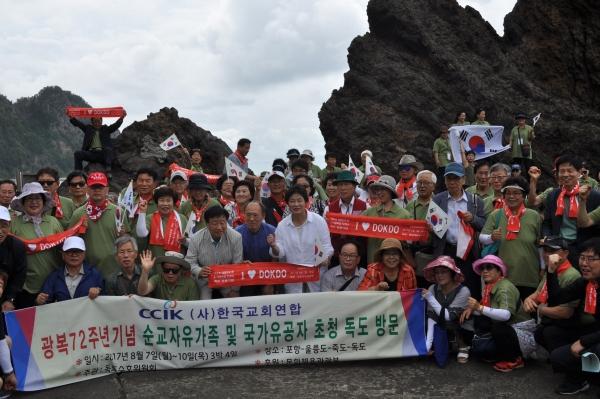 한국교회연합(대표회장 정서영 목사)은 광복 72주년을 맞아 순교자 유가족 및 국가유공자 등 160여 명이 참석한 가운데 울릉도 독도 기도회를 개최해 순교정신 계승과 나라 사랑 정신을 함양했다.