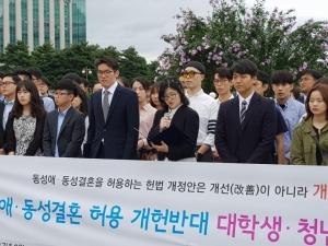 '동성애·동성결혼 허용 개헌 반대 대학생·청년연대'의 2차 기자회견이 지난 16일 오전 국회 앞에서 열렸다.