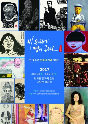 2017-08-16 한신대, 한중수교25주년기념판화전개최 (1)