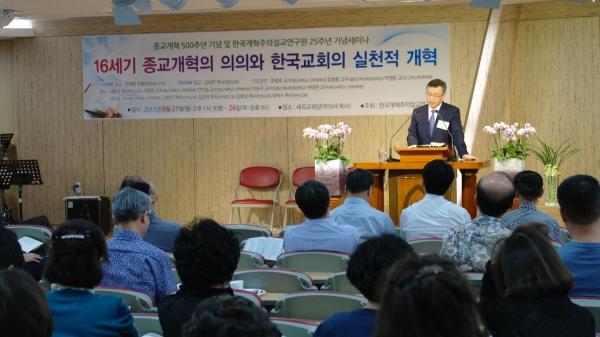 한국개혁주의설교연구원이 종교개혁500주년과 연구원 25주년을 맞이해 세곡교회당에서 기념 세미나를 진행하고 있다.