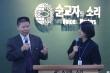 왼쪽부터 '차이나 에이드'(China Aid)의 밥 푸 목사와 한국 순교자의 소리 대표 폴리 현숙 목사.