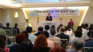 24일 낮 기독교연합회관에서 '한국사회발전연구원' 개원식 및 세미나가 열렸다.