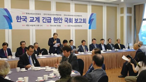 한국기독교공공정책협의회 등 5개 교계 단체들은 24일 낮 국회에서 '한국 교계 긴급 현안 국회 보고회'를 갖고