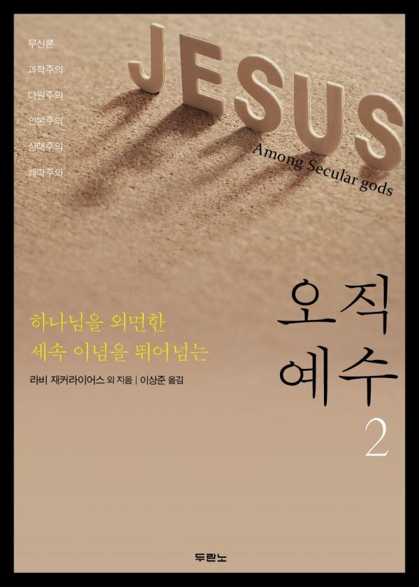 (표지)오직 예수2