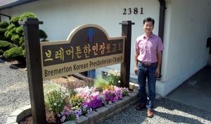 브레머튼 한인장로교회 박근범 목사