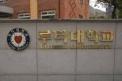루터대학교
