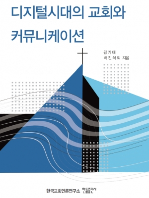 디지털시대의-교회-표지