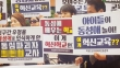 전국학부모교육시민단체연합 등 위례별 초등학교 최현희 교사 성편향 교육 관련 기자회견 열어