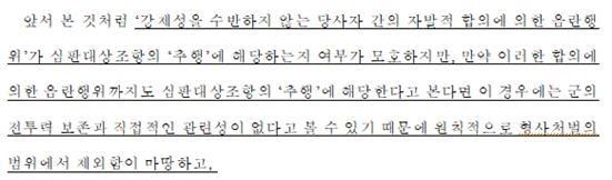 헌재결정문(2012헌바258결정), 19면 본문 중