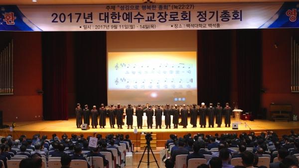 9월 총회를 맞는 교단들 가운데 예장대신 총회(총회장 이종승 목사)가 지난 11일 천안 백석대 백석홀에서