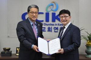 한국교회연합(대표회장 정서영 목사)이 강원도기독교총연합회(대표회장 서석근 목사)와 2018 평창동계올림픽 선교 지원과 협력을 위한 업무협약(MOU)을 체결했다.