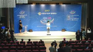 지난 14일 기독교연합회관에서는 기독교, 불교, 카톨릭 3대 종교 공동으로 '2017 사회적 기업 활성화를 위한 이웃사랑 나눔실천 대회'가 열렸다. 행사는 기독교사회적기업지원센터가 주관하고 한국기독교교회협의회(NCCK)와 한국기독교장로회가 주최하게 됐다.