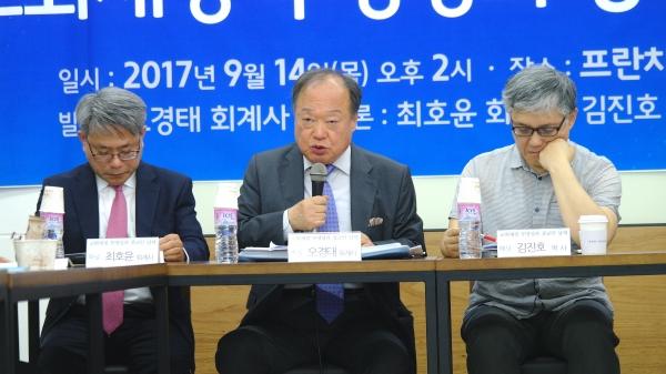 사진 가운데가 발제자인 오경태 회계사. 왼쪽은 패널 최호윤 회계사, 오른쪽은 김진호 목사.