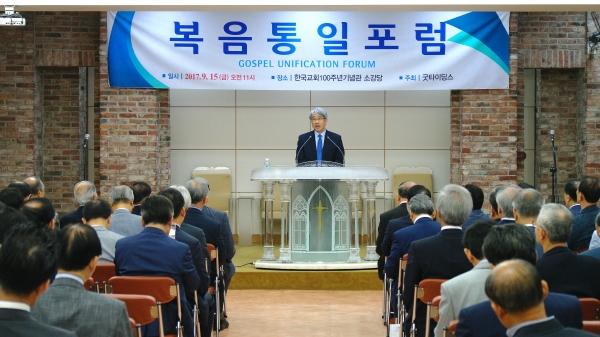 15일 한국교회100주년기념관에서 굿타이딩스(사단법인 기쁜소식)가