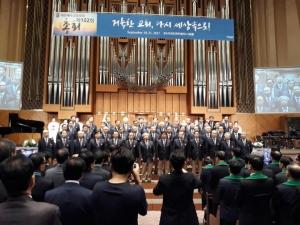 예장통합 제102 정기총회 온누리교회 양재성전(횃불회관) 본당 모습.