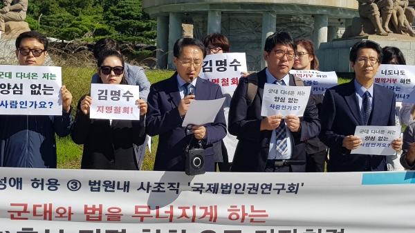 지난 20일 오전 청와대 분수대 앞에서는 바른군인권연구소 등 3개 단체가 '김명수 대법원장 후보 철회 기자회견'을 개최했다.
