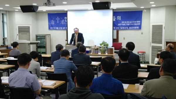 공적신학과교회연구소가 9월 공개강좌를 개최했다. 이날 행사에서는 '하나님 나라와 평화' 출판기념회, 이형기 교수 팔순 축하 잔치가 함께 진행됐따.