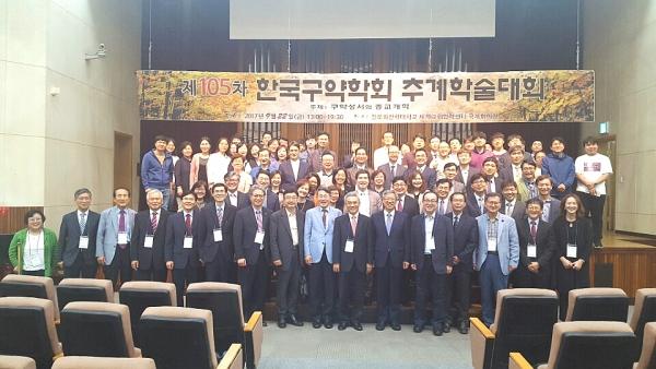 한국구약학회가 최근 장신대에서