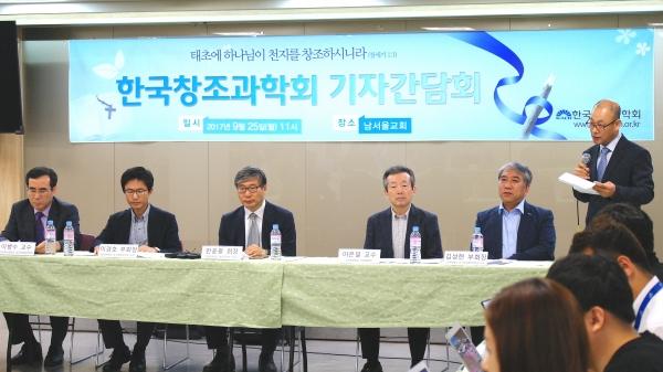 창조과학회가 25일 남서울교회 교육관에서 그동안의 오해를 불식시키는 기자회견을 개최했다.