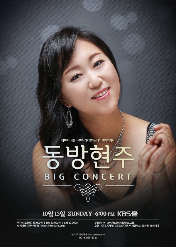 동방현주 빅콘서트 포스터