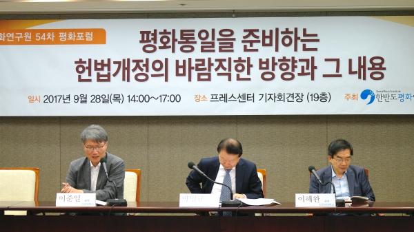 한반도평화연구원(KPI)이 28일 오후 프레스센터에서