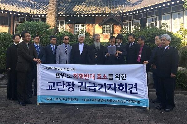 한국기독교교회협의회(총무 김영주 목사, NCCK)가 28일 오전 9시 대한성공회 서울주교좌성당 양이재 앞에서