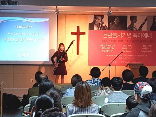 바순 연주자 김새미 씨가 연주하고 있다.
