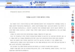 '우리민족끼리' 개성공단 관련 반응 기사