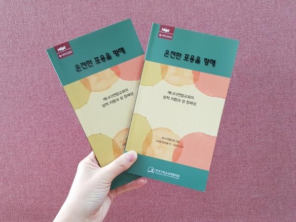 '온전한 포용을 향해: 캐나다연합교회의 성적 지향과 성 정체성'(2014)