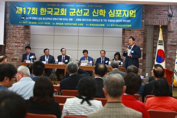제17회 한국교회 군선교 신학 심포지엄이 지난 12일 백주년기념관에서 열렸다.